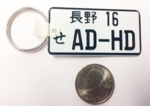 KEY CHAIN AD-HD